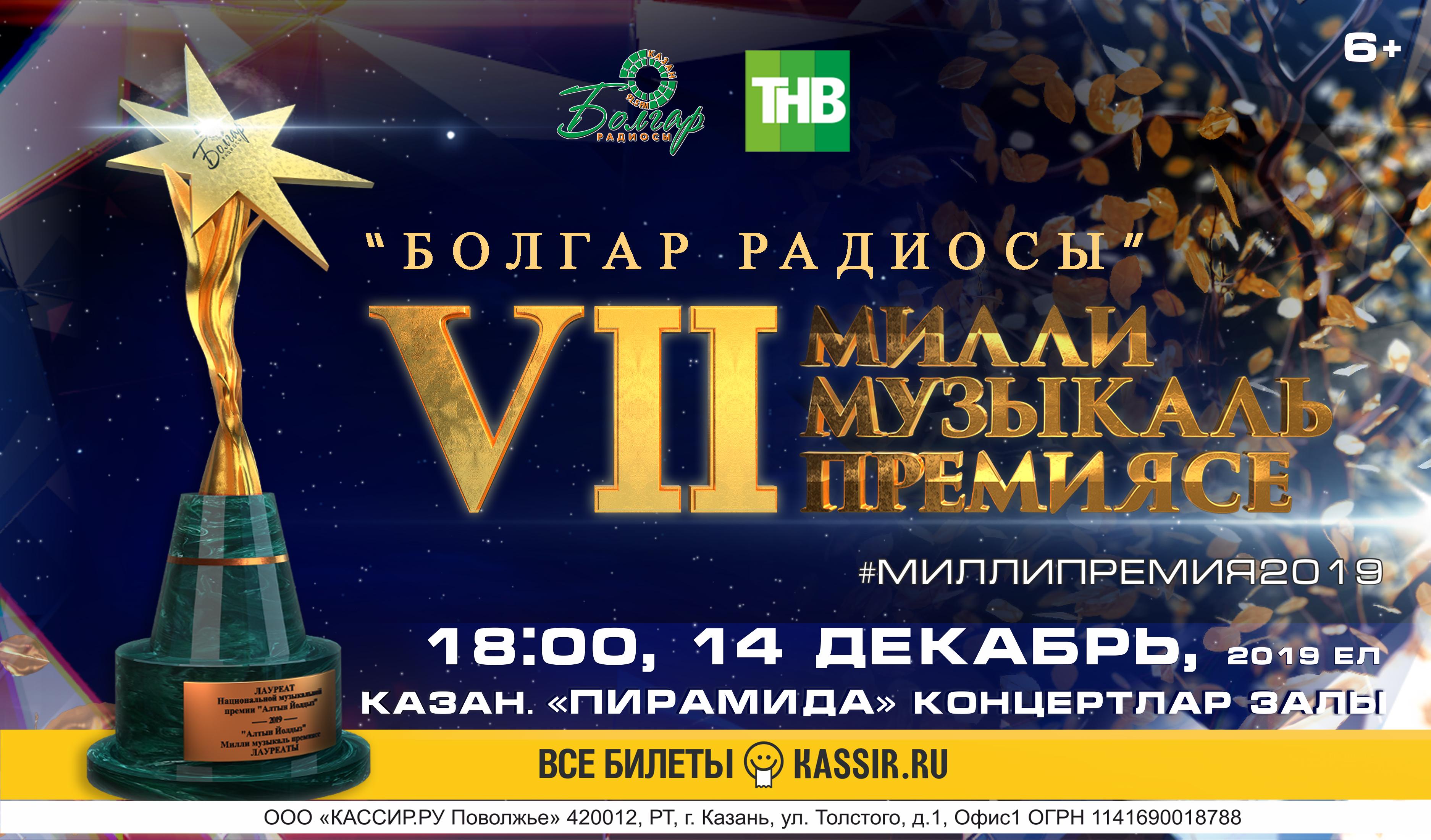 """VII Национальная музыкальная премия """"Болгар радиосы"""""""
