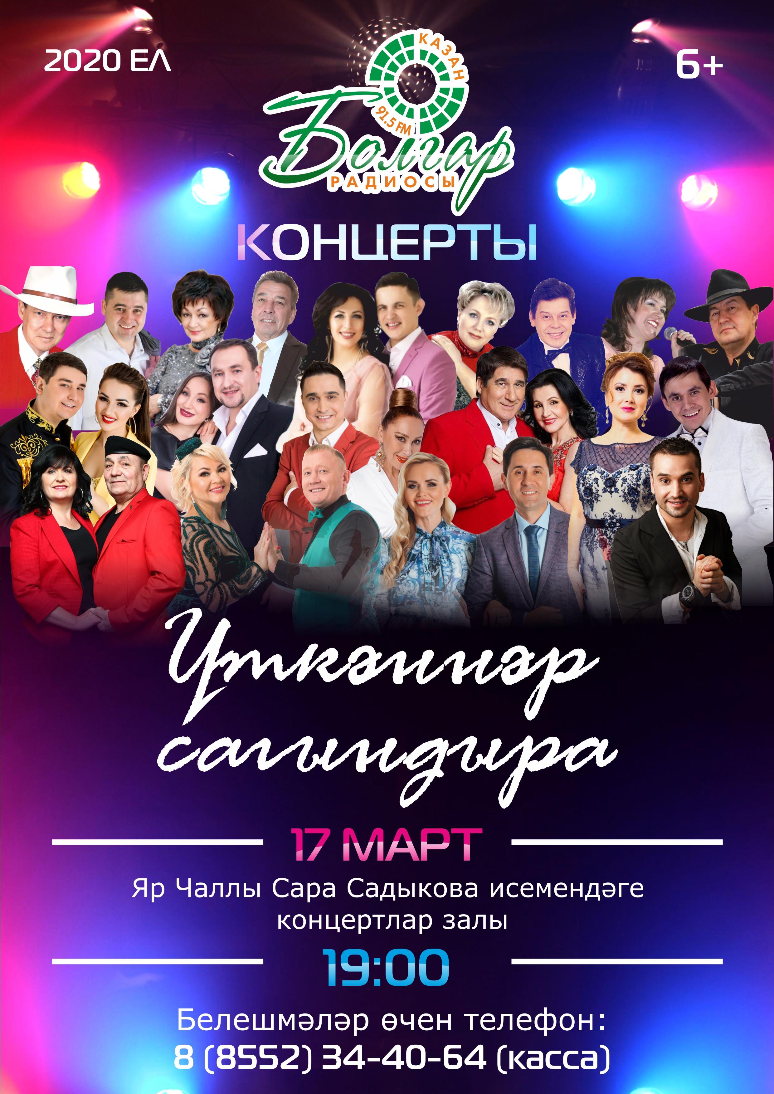 """""""Болгар радиосы"""" концерты..."""
