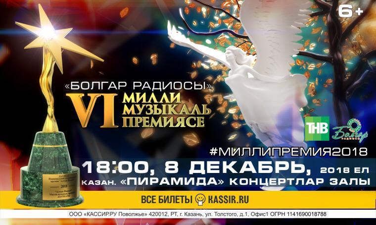 """""""Болгар радиосы"""" VI Милли музыкаль премиясе"""