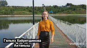 Гөльяз Хәйретдинова