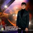 Ришат Тухватуллин, Венера Ганиева приняли участие в записи видео приглашения на церемонию вручения IV Национальной музыкальной премии «Болгар радиосы»