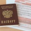 Бумажные паспорта перестанут выдавать в 2022 году