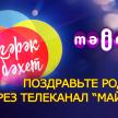 """Порадуйте именинника оригинальным поздравлением на телеканале """"Майдан""""!"""