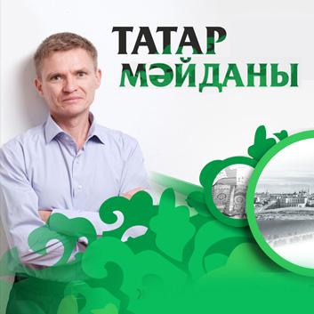 Татар мәйданы