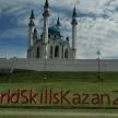 Хештег #WorldSkills Kazan 2019 установили под стенами Казанского кремля