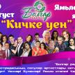 """""""Болгар радиосы"""" Сабада """"Кичке уен"""" үткәрә!"""