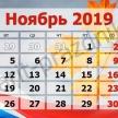 Россиядә ноябрьдә озын яллар булачак