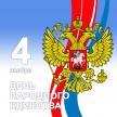 Бесплатные музеи и «Ночь искусств»: как в Казани отпразднуют День народного единства