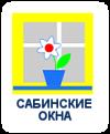 """Компания """"Сабинские окна"""""""