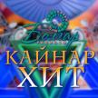 """Новые правила голосования за участников проекта """"Кайнар хит""""!"""