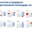 Правительство России утвердило перенос выходных дней в 2022 году