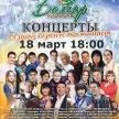 """""""Болгар радиосы"""" приглашает вас на первый весенний концерт!"""