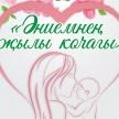 """Конкурс """"Әниемнең җылы кочагы"""""""