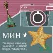 """""""Мин + Йолдыз"""""""